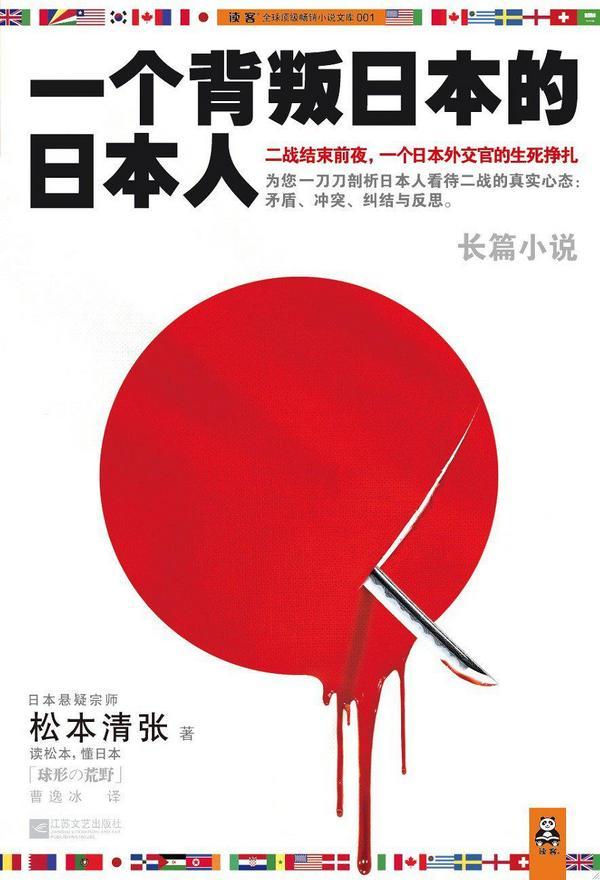一个背叛日本的日本人-买卖二手书,就上旧书街