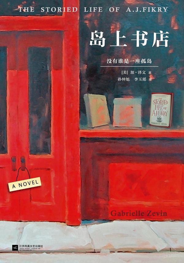 岛上书店-买卖二手书,就上旧书街