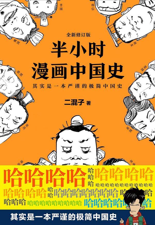 半小时漫画中国史(修订版)-买卖二手书,就上旧书街