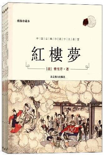 《中国十大名着》全套10册