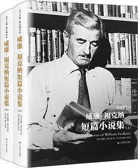 威廉·福克纳短篇小说集