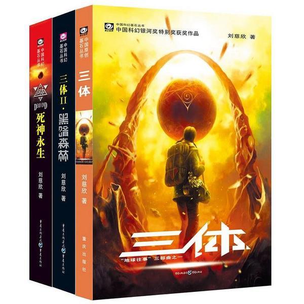 中国科幻基石丛书·三体(全三册)