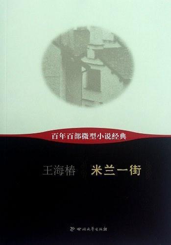 米�m一街-百年百部微型小�f�典