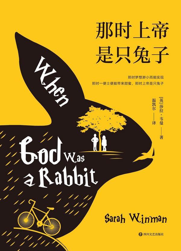 那�r上帝是∏只兔子