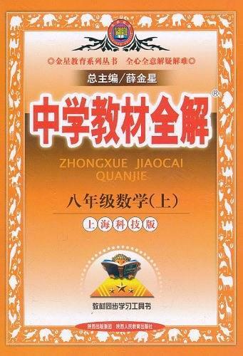 中学教材全解(上海科技版)