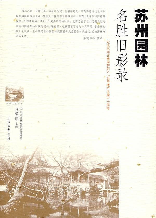 苏州园林名胜旧影录