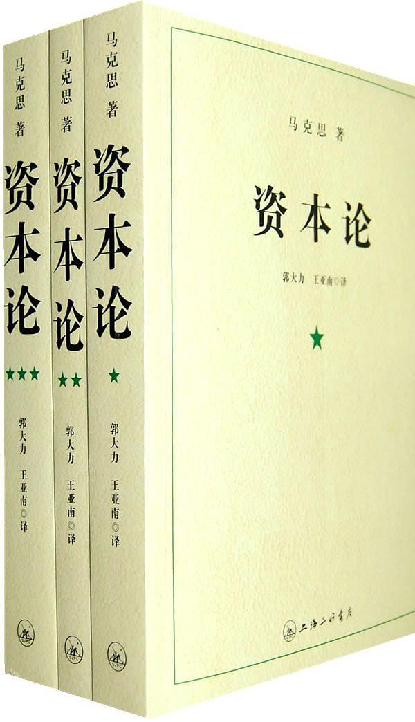 资本论(全三册)-买卖二手书,就上旧书街