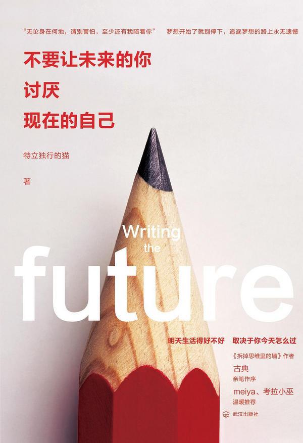 不要让未来的你,讨厌现在的自己-买卖二手书,就上旧书街