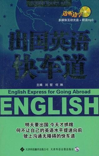 出国英语快车道