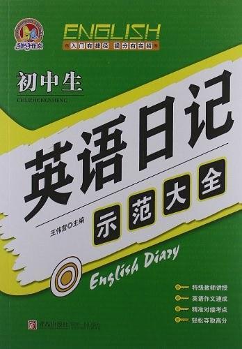 初中生英语日记示范大全