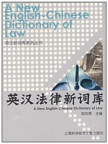英汉法律新词库