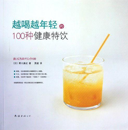 越喝越年轻的100种健康特饮