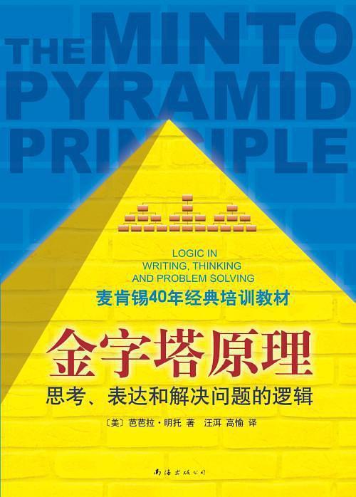 金字塔原理-买卖二手书,就上旧书街