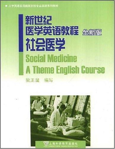 新世纪医学英语教程