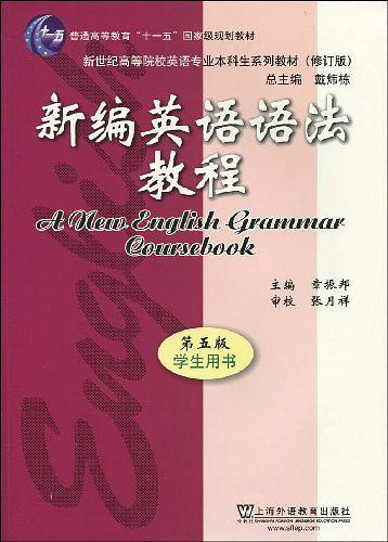新编英语语法教程