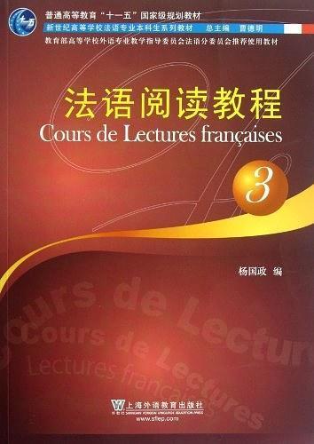 法语专业本科生教材