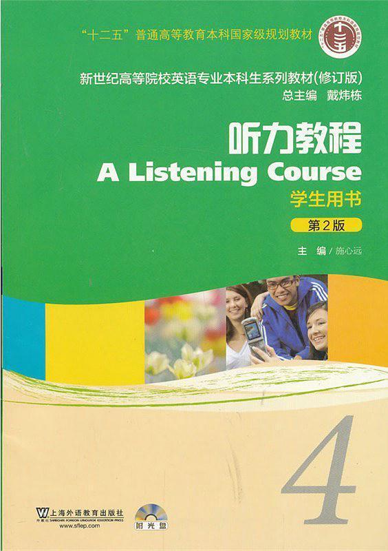 新世纪高等院校英语专业本科生系列教材(修订版):听力教程(4)(学生用书)(第2版)(附MP3光盘1张)