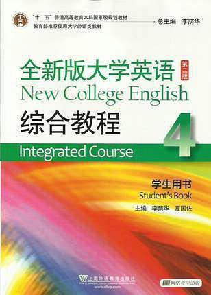 全新版大学英语综合教程4