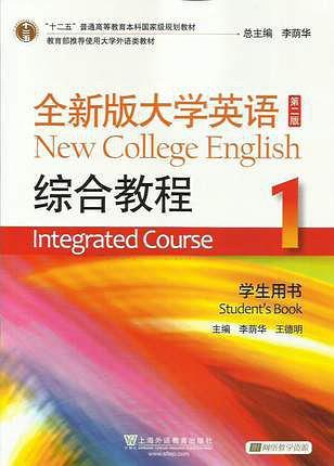 全新版大学英语综合教程1(第二版)