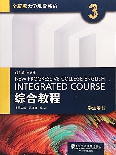 综合教程(3学生用书全新版大学进阶英语)