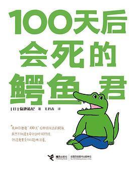100天后会死的鳄鱼君