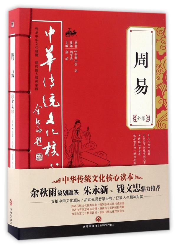 周易全集/中华传统文化核心读本