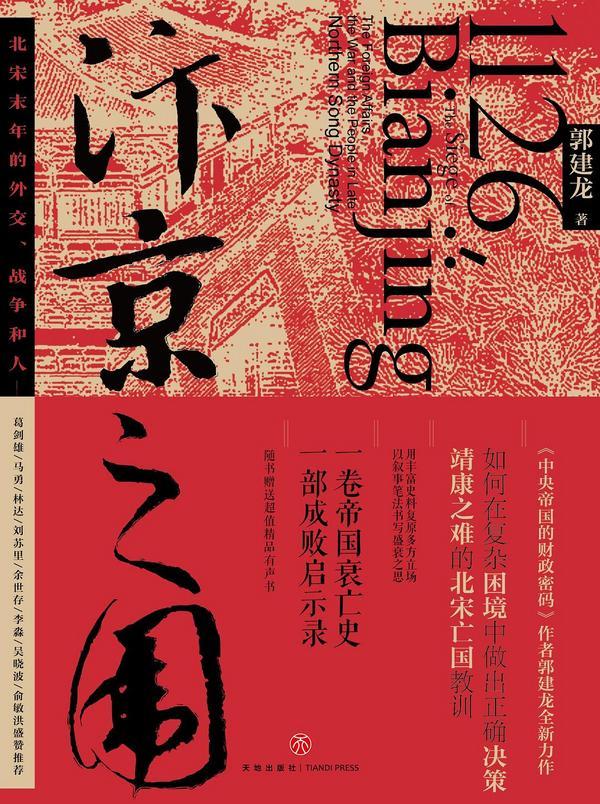 汴京之围-买卖二手书,就上旧书街