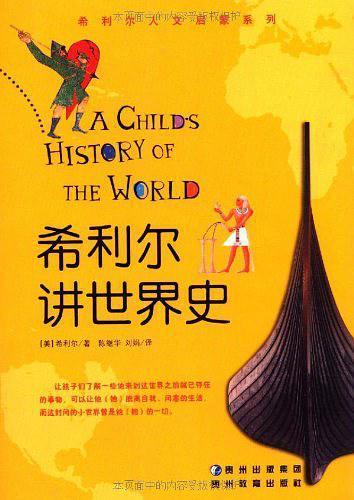 希利尔讲世界史-买卖二手书,就上旧书街