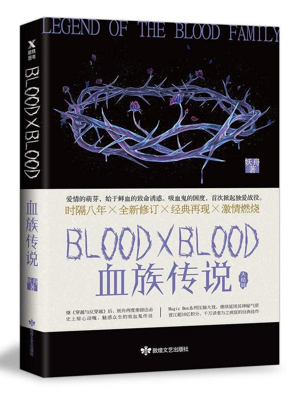 Blood X Blood:血族传说