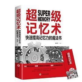 超级记忆术:快速提高记忆力的魔法书