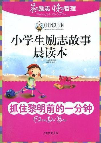 小学生励志故事晨读本