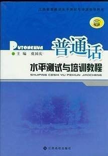 2012年普通话水平测试与培训教程