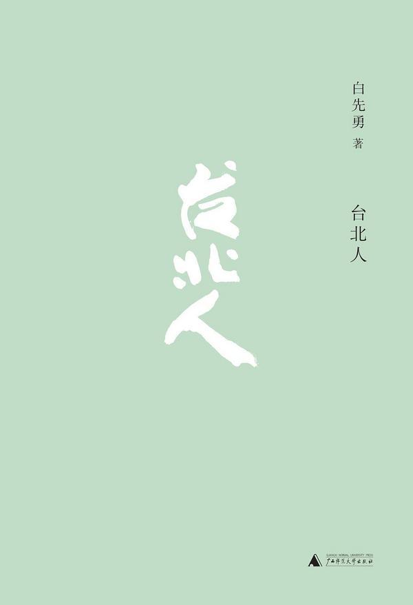 台北人-买卖二手书,就上旧书街