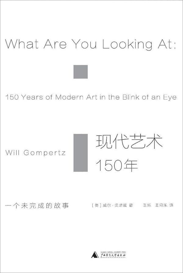 现代艺术150年