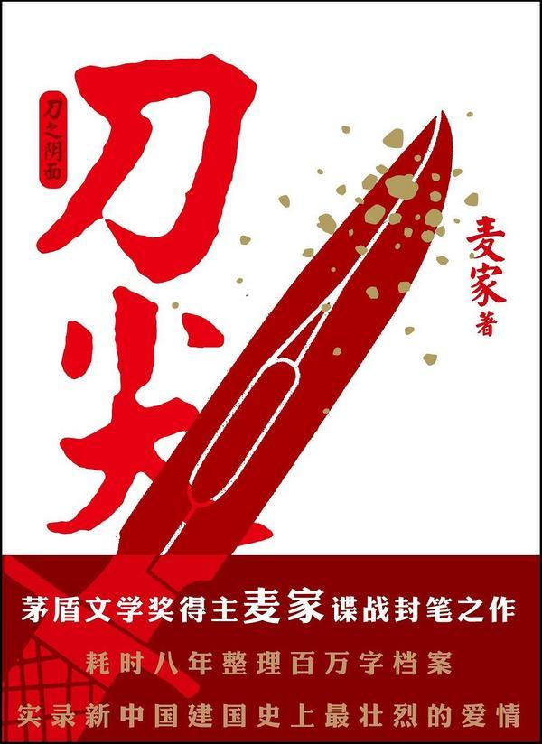 刀尖:刀之阴面