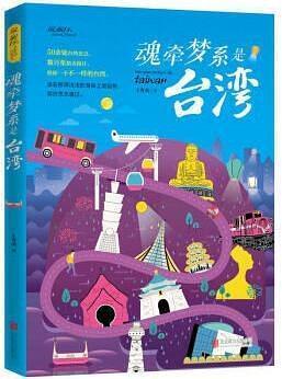 魂牵梦系是台湾