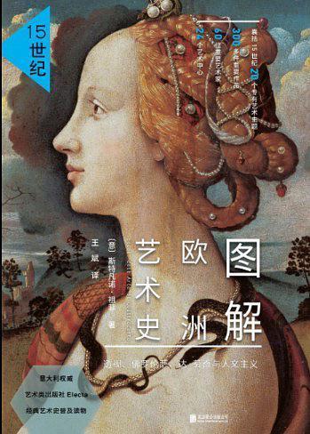 图解欧洲艺术史:15世纪