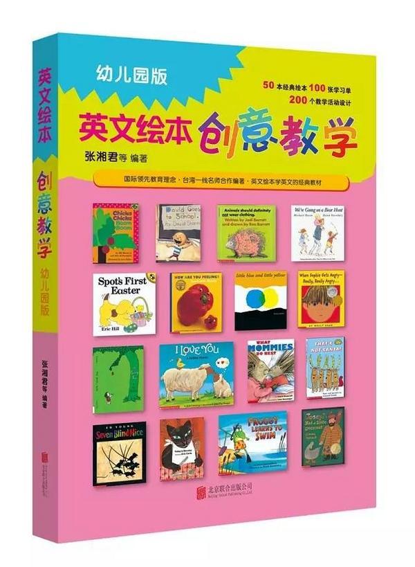 英文绘本创意教学(幼儿园版)