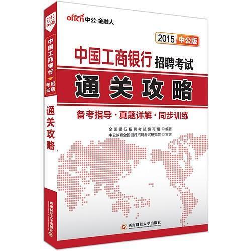 中公版2015中国工商银行招聘考试通关攻略