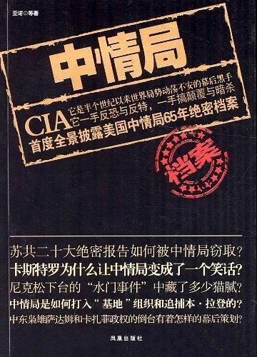 中情局档案