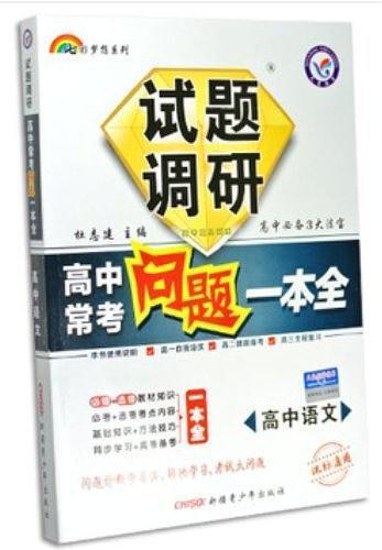 2012-2013年试题调研长销书《高中常考问题一本全》 语文