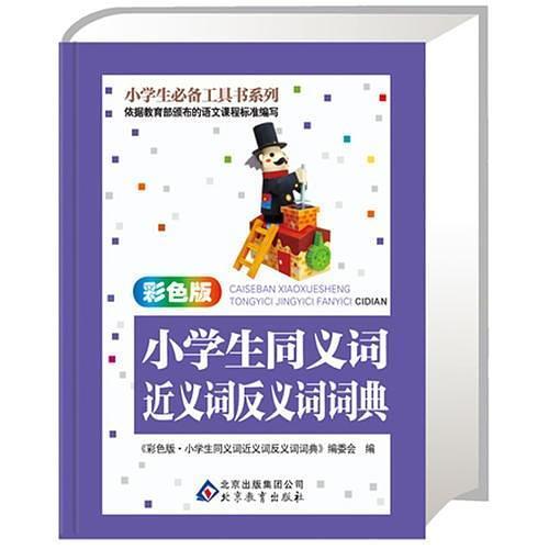 小学生同义词近义词反义词词典 (彩色版)小学生必备工具系列-全面、实用、拓展,您手中的辞书专家
