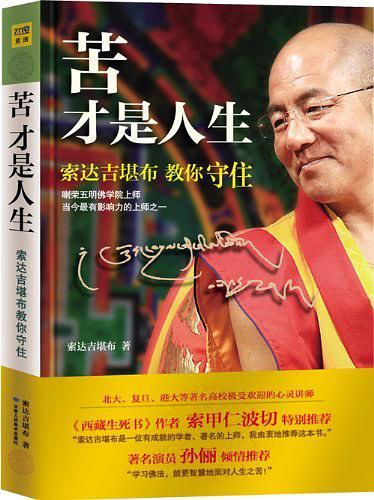 苦才是人生(已删除)-买卖二手书,就上旧书街