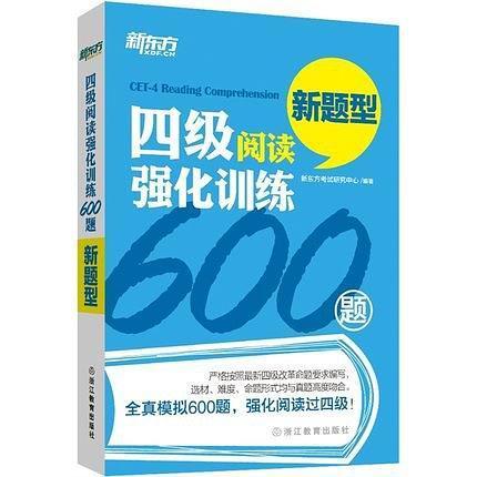 新东方·四级阅读强化训练600题
