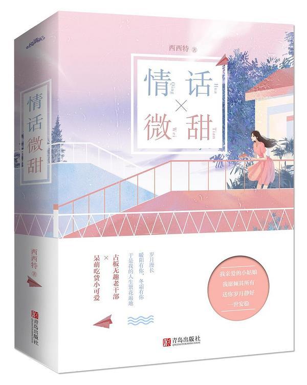 情话微甜(共2册)