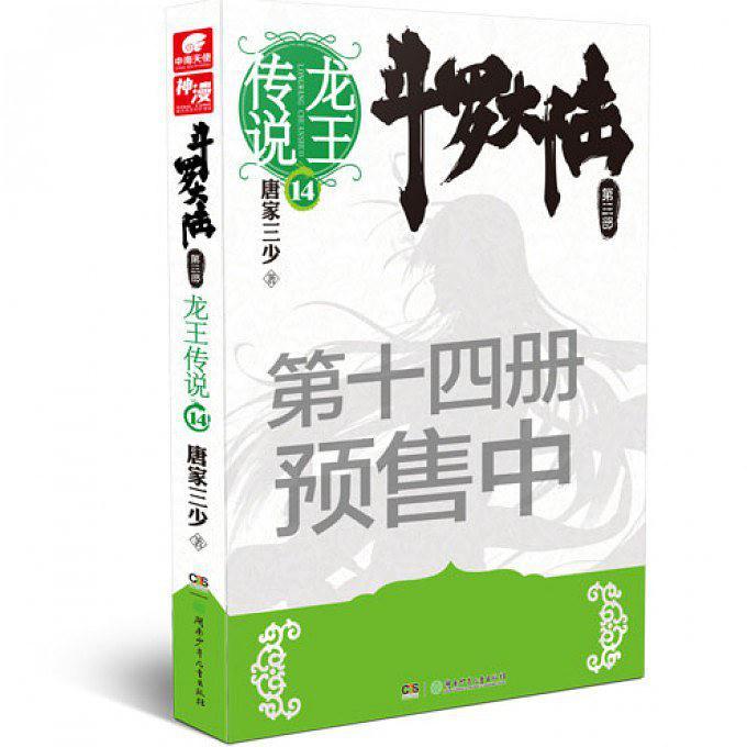 斗罗大陆龙王传说14-买卖二手书,就上旧书街