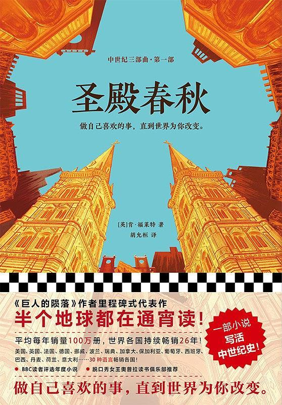 圣殿春秋-买卖二手书,就上旧书街