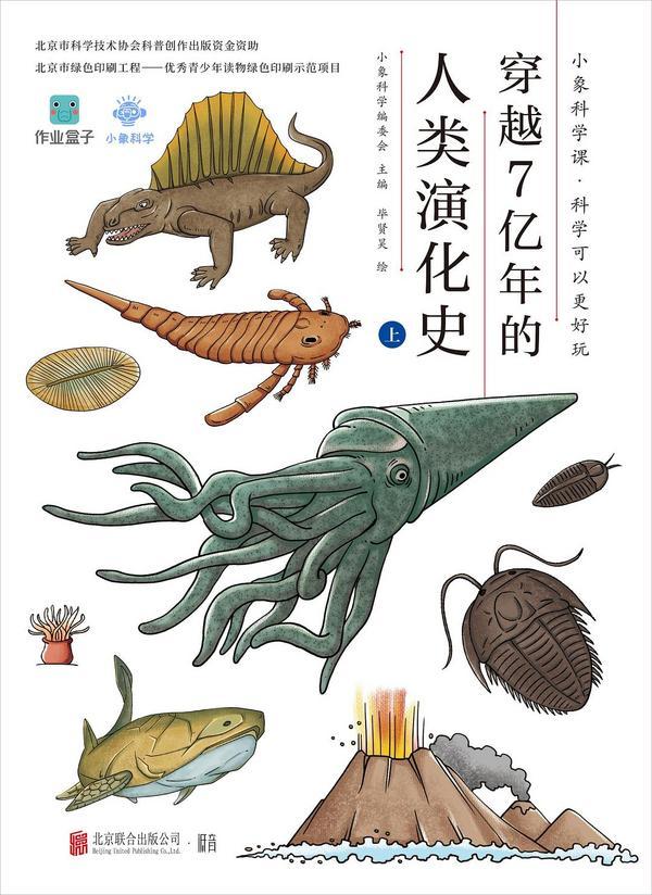 穿越7亿年的人类演化史(上)
