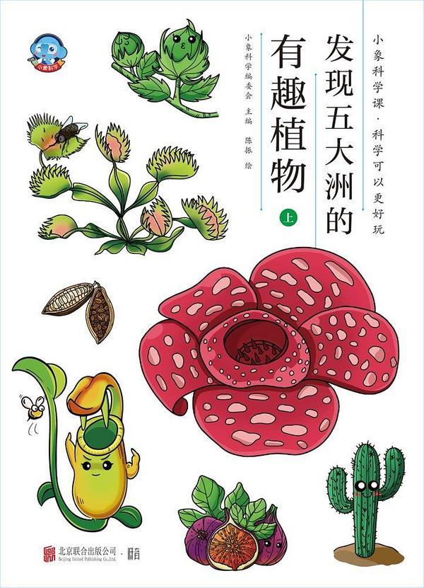 发现五大洲的有趣植物(上)