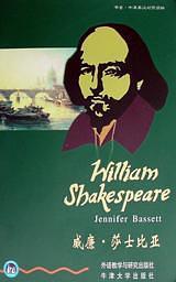 威廉.莎士比亚-